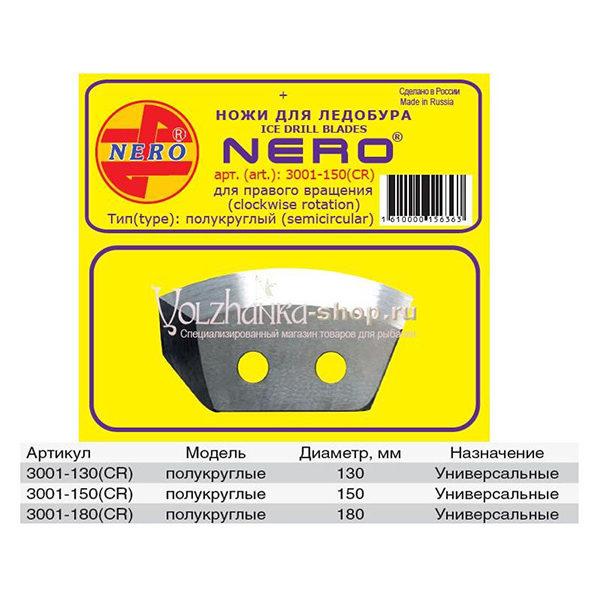 Ножи для ледобура NERO